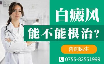 广东省深圳市哪个医院志白癜风最好